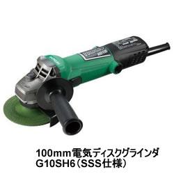HiKOKI【ハイコーキ】AC100V 100mm電気ディスクグラインダ(SSS仕様) G10SH6-SSS★【G10SH6SSS】