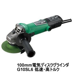 HiKOKI【ハイコーキ】AC100V 100mm電気ディスクグラインダ G10SL6★【低速・高トルク】