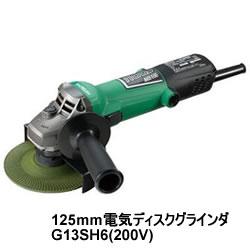 HiKOKI【ハイコーキ】AC200V 125mm電気ディスクグラインダ G13SH6-200V★【G13SH6200V】
