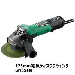 HiKOKI【ハイコーキ】AC100V 125mm電気ディスクグラインダ G13SH6★【G13SH6】