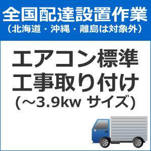 全国設置【配送設置】エアコン標準工事取付(~3.9kw以下サイズ) set-air-1★【setair1】