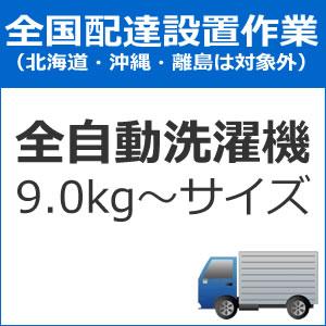 全国設置【配送設置】全自動洗濯機配送設置(9.0kg~サイズ) set-senta-3★【setsenta3】