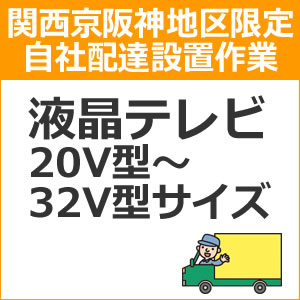 setup1配達設置【関西京阪神地区限定】液晶・プラズマテレビ(20V型~32V型サイ ズ)