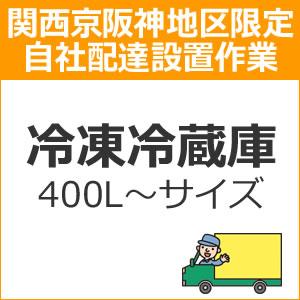 setup12配達設置【関西京阪神地区限定】冷凍冷蔵庫(400L以上~サイズ)