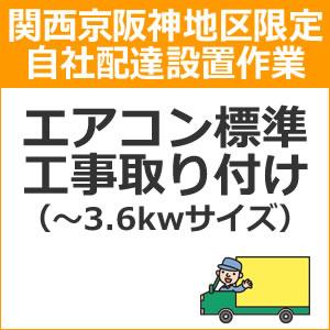 setup14配達設置【関西京阪神地区限定】エアコン標準工事取り付け(~3.6kwサイ ズ)