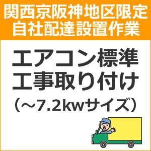 setup15配達設置【関西京阪神地区限定】エアコン標準工事取り付け(~7,2kwサイ ズ)