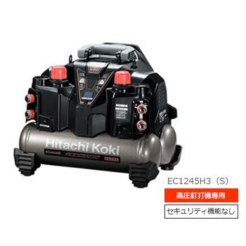 HiKOKI【ハイコーキ】高圧専用 釘打機用エアコンプレッサ 8L EC1245H3-S★【EC1245H3(S)】