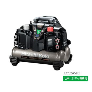 HiKOKI【ハイコーキ】一般圧高圧 釘打機用エアコンプレッサ 8Lセキュリティ機能付 EC1245H3★【EC1245H3】