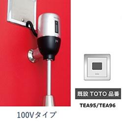 ミナミサワ【AC100V】フラッシュマンリカバリー改装用小便器用センサー FM6TWA★【TOTO TEA95、TEA96用】