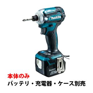 マキタ【makita】14.4V充電式インパクトドライバ青 本体のみ TD161DZ★【電池・充電器・ケース別売】