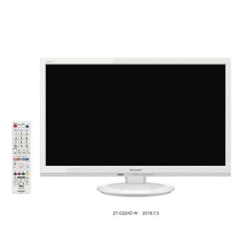 シャープ【SHARP】22V型 液晶テレビ AQUOS ADライン 2T-C22AD-W(ホワイト系)★【2TC22ADW】