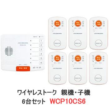 DXデルカテック【DXアンテナ】ワイヤレストーク親機・子機6台セット(標準セット) WCP10CS6★【インターホン】