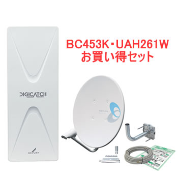 DXアンテナ【セット販売】BC453K・UAH261W BSアンテナセットと平面アンテナ bc453k-uah261w★【45cm金具付BS・26素子相当】