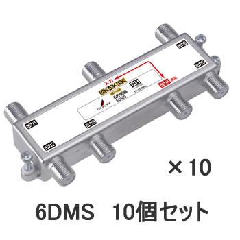 DXアンテナ【10個セット】1端子電流通過 6分配器(4K/8K対応) 6DMS-10SET★【まとめ買いセット】