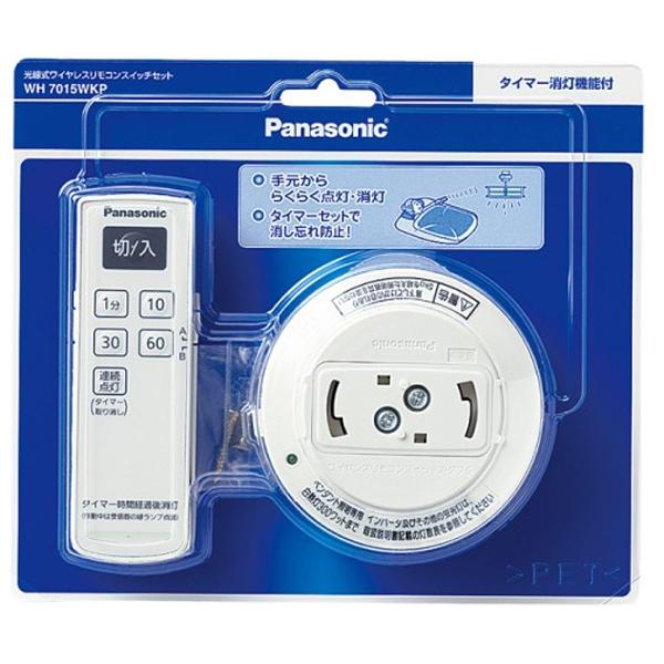 15:00迄のご注文で最短当日出荷 在庫商品に限る 春の新作シューズ満載 パナソニック WH7015WKP 光線式ワイヤレスリモコンスイッチセット 超特価SALE開催 Panasonic
