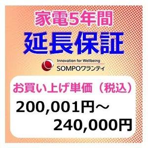 SWT 安心【5年間保証】本体お買上げ単価(200,001円~240,000円)