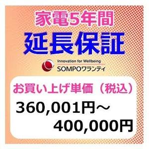 SWT 安心【5年間保証】本体お買上げ単価(360,001円~400,000円)
