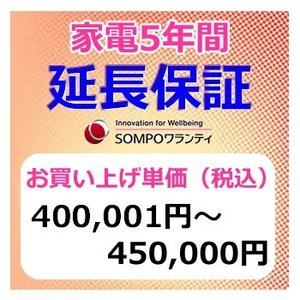 SWT 安心【5年間保証】本体お買上げ単価(400,001円~450,000円)