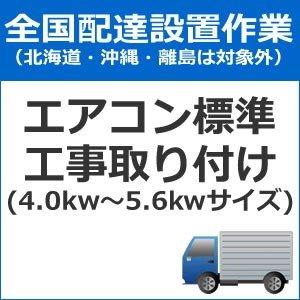 全国設置【配送設置】エアコン標準工事取付(4.0kw~5.6kwサイズ) set-air-2★【setair2】