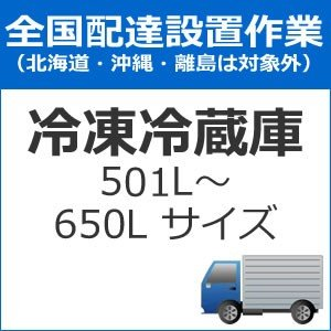 全国設置【配送設置】冷蔵庫配送設置(501L~650Lサイズ) set-reizo-6★【setreizo6】