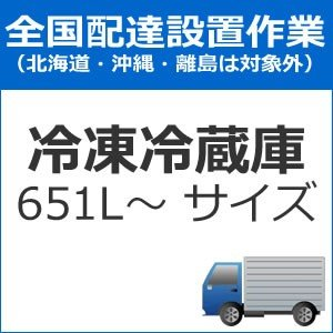 全国設置【配送設置】冷蔵庫配送設置(651L~サイズ) set-reizo-7★【setreizo7】