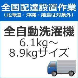 全国設置【配送設置】全自動洗濯機配送設置(6.1kg~8.9kgサイズ)set-senta-2★【setsenta2】