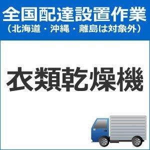 全国設置【配送設置】衣類乾燥機配送設置 set-senta-5★【setsenta5】