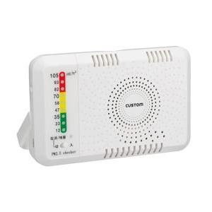 カスタム【小型コンパクト】簡易粉塵計 PM2.5 チェッカー PM-2.5C★【PM25C】