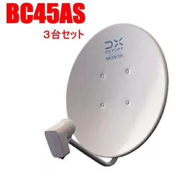 DXアンテナ【3台セット】2K・4K・8K対応45形BS・110°CSアンテナ BC45AS-3SET★【右・左旋円偏波】