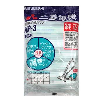 15:00迄のご注文で最短当日出荷 オリジナル 在庫商品に限る 三菱電機 MITSUBISHI 三菱掃除機専用 MP3 MP-3 信憑 5枚入り 抗菌消臭クリーン紙パック