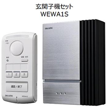 15:00迄のご注文で最短当日出荷 在庫商品に限る DXアンテナ WEBモデル 室内子機セット 当店一番人気 WEWA1S オーバーのアイテム取扱☆ ワイヤレスインターホン親機 DWP10A1後継機