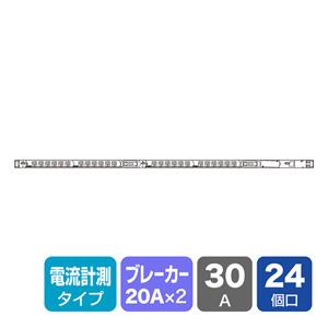 サンワサプライ【SanwaSupply】19インチサーバーラック用コンセント(30A)TAP-SVSL3024C★【TAPSVSL3024C】
