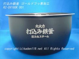 HITACHI/日立【炊飯器】内釜(1升炊き)RZ-SV180K 001
