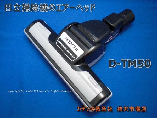 HITACHI/日立掃除機床用吸口D-TM50クミ(CV-SY50R 010)
