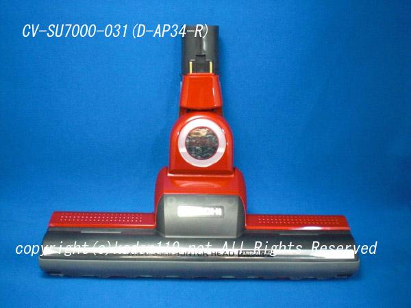 HITACHI/日立掃除機床用吸口CV-SU7000-031(D-AP34-R)