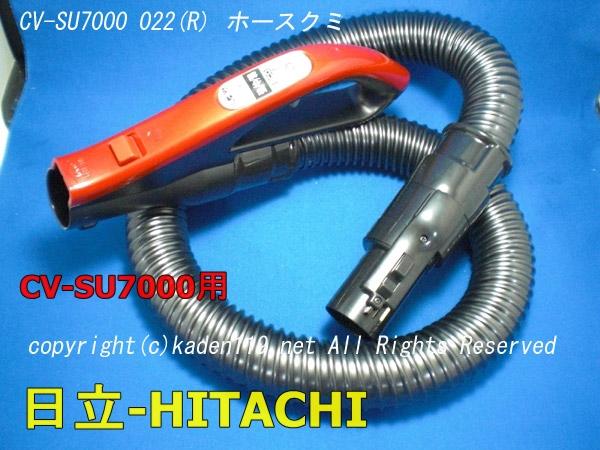 HITACHI/日立掃除機ジャバラホースクミCV-SU7000-022