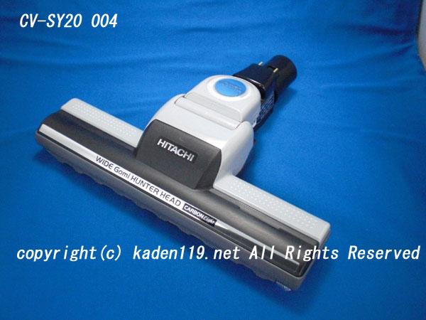 HITACHI/日立掃除機用吸口D-AP35CV-SY20-004