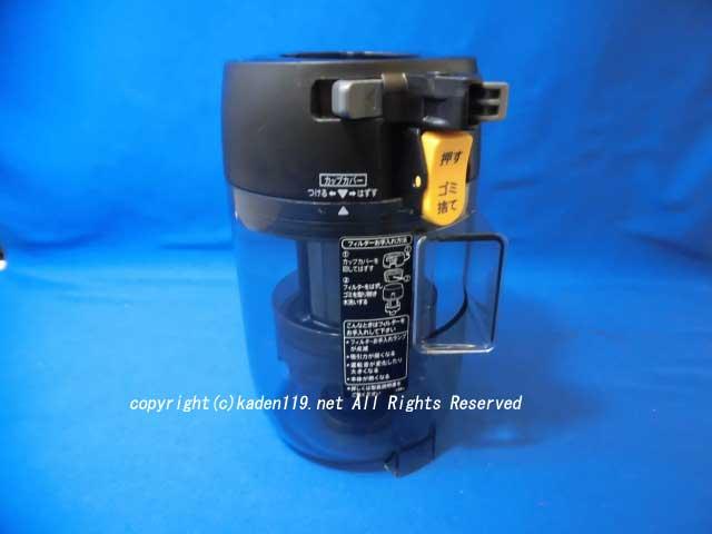 純正品で安全 贈り物 安心 SHARP掃除機用ダストカップセット一式セット2171370590 気質アップ