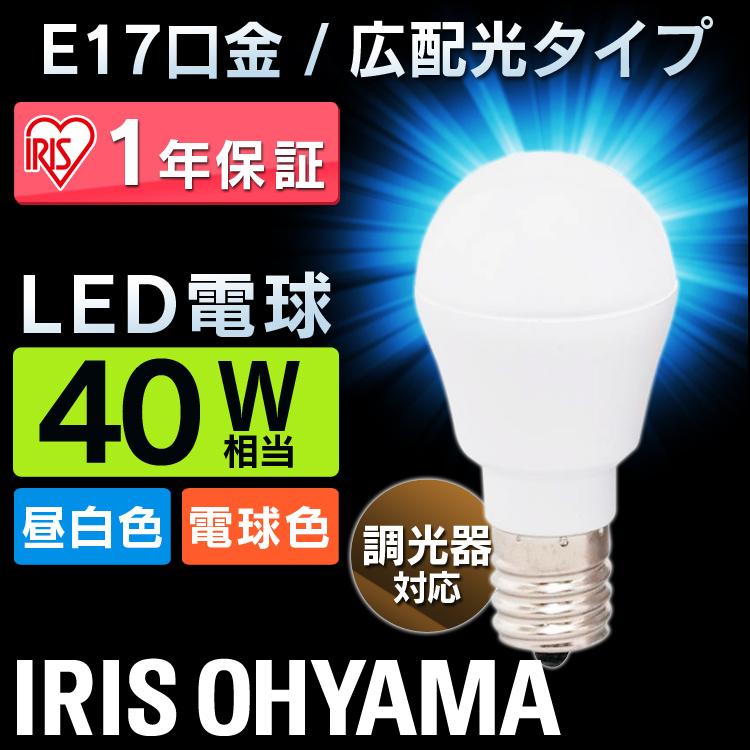 【10個セット】 LED電球 E17 40W 調光器対応 電球色 昼白色 アイリスオーヤマ 広配光 LDA5N-G-E17/D-4V3・LDA5L-G-E17/D-4V3 密閉形器具対応 電球のみ おしゃれ 電球 17口金 玄関 廊下