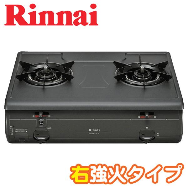 リンナイ テーブルコンロ RT650-2FTSR LPG・13A【TC】【K】【送料無料】