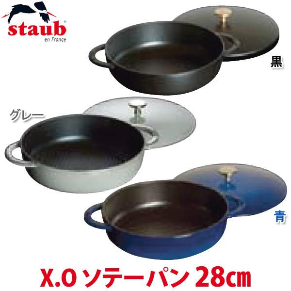 ストウブ ニダベイユ ソテーパン 28cm 黒・グレー・青 RST-84【TC】【送料無料】