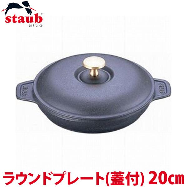 ストウブ ラウンドプレート(蓋付) 20cm 黒 RST-36【TC】【送料無料】