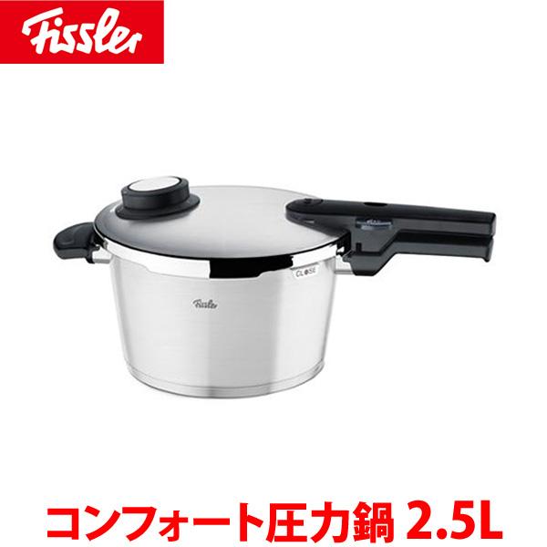 [200円OFFクーポン対象]フィスラー コンフォート圧力鍋 2.5L AAT-55