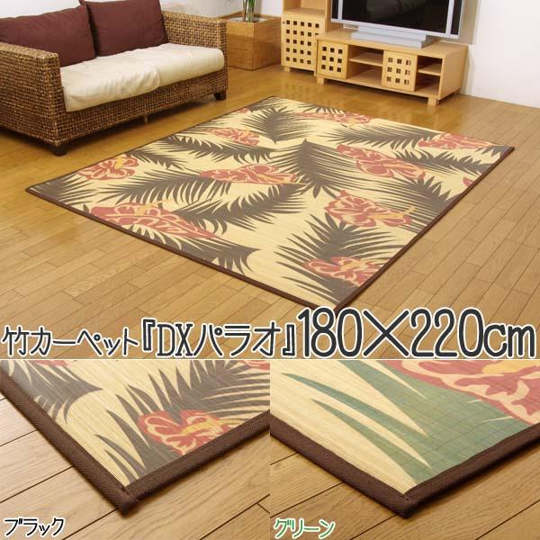 Printed Bamboo Carpet Dx Palau Black And Green 180 X 220 Cm Medium Material Urethane Summer Energy Saving Eco Natural Rugs Rug Living