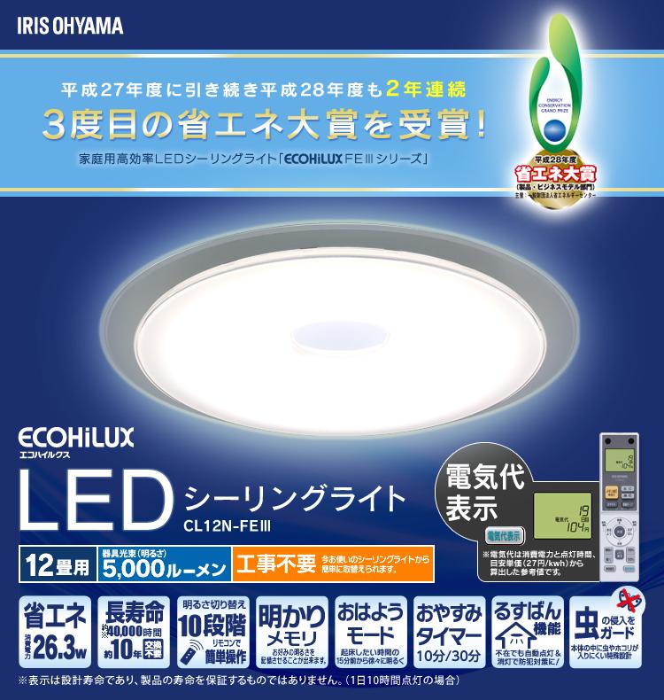 【あす楽】【メーカー5年保証】シーリングライト LED 12畳 アイリスオーヤマ送料無料 おしゃれ 12畳 led リモコン付 照明器具 照明 天井照明 LED照明 シーリング ライト ダイニング CL12N-FEIII 調光 高効率モデル
