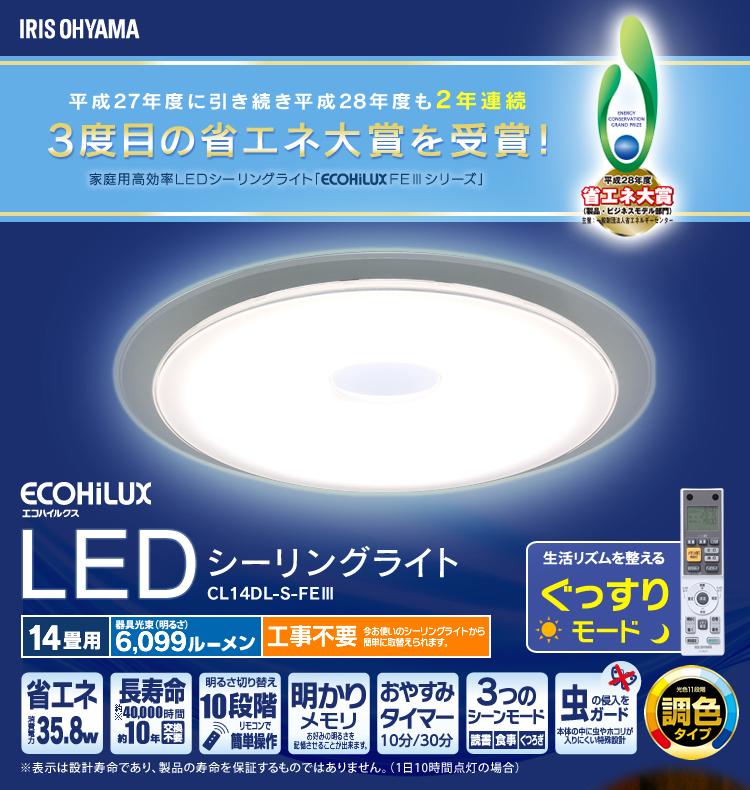 【メーカー5年保証】シーリングライト LED 14畳 アイリスオーヤマ送料無料 おしゃれ 14畳 led リモコン付 照明器具 照明 天井照明 LED照明 シーリング ライト ダイニング CL14DL-S-FEIII 調光 調色