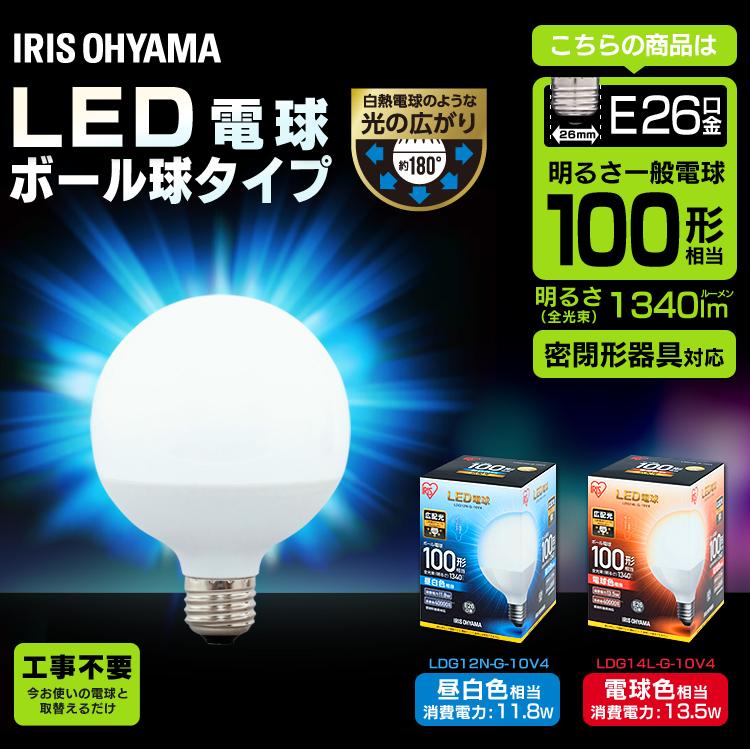 【あす楽】【10個セット】 LED電球 E26 100W ボール球 電球色 昼白色 アイリスオーヤマ 広配光 LDG12N-G-10V4・LDG14L-G-10V4 密閉形器具対応 電球のみ おしゃれ ボール電球 ボール 電球 26口金