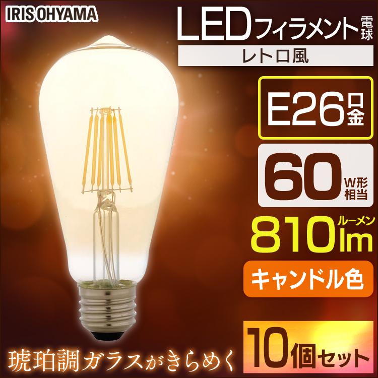 【10個セット】LEDフィラメント電球 レトロ風琥珀調ガラス製 60形相当 キャンドル色 LDF7C-G-FK アイリスオーヤマ[cpir]