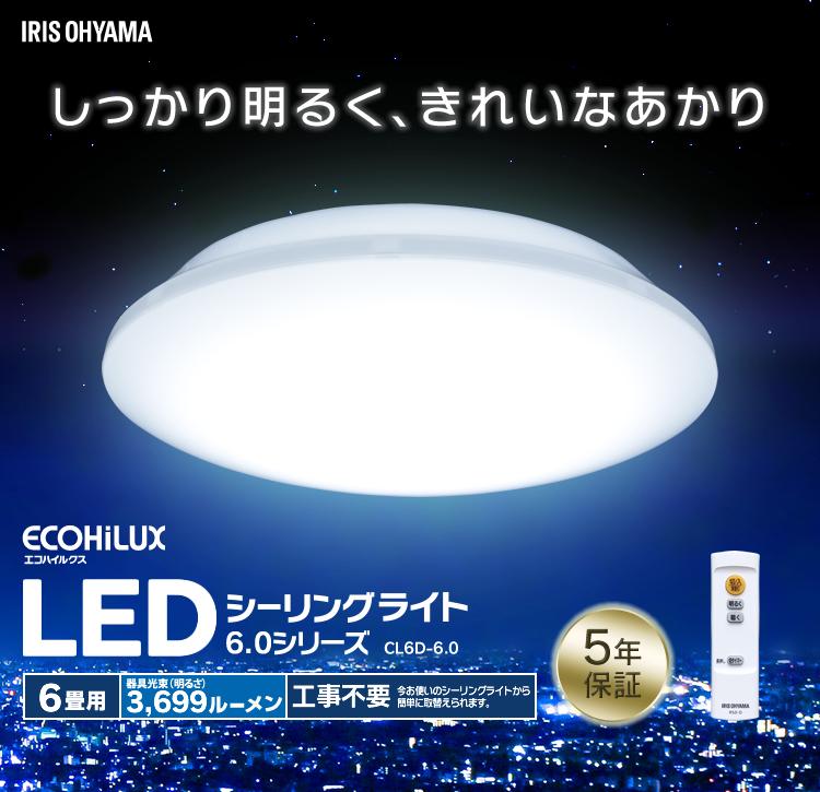 【あす楽】 【2台セット】【メーカー5年保証】LEDシーリングライト 6畳 調光 CL6D-6.0 2台セットアイリスオーヤマ シンプルタイプ シーリングライト リモコン付 リビング ダイニング 一人暮らし[cpir]