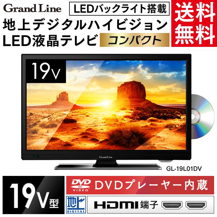 テレビ 19V型 DVD内蔵 地上デジタルハイビジョン液晶テレビ Grand-Line GL-19L01DVテレビ 19型 dvd内蔵 液晶テレビ 19インチ ハイビジョン DVDプレーヤー内蔵 テレビ 一人暮らし 新生活 HDMI端子【D】